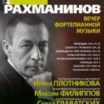 Вечер музыки Рахманинова пройдёт в Московской Консерватории