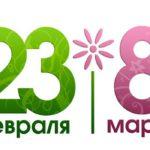 23 февраля и 8 марта в Саратовском оперном театре