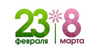Праздничные программы  в Саратовском театре