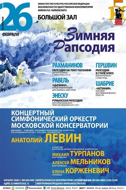 "26.02.2017. ""Зимняя рапсодия"""