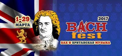 Bach-fest в Свердловской филармонии