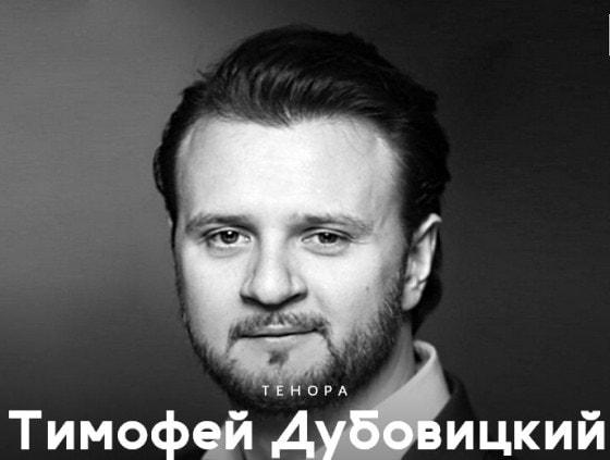 Тимофей Дубовицкий. Фото - novat.nsk.ru