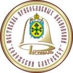 """Фестиваль """"Коложский благовест"""""""