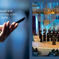 В Минске прошел концерт по случаю 20-летия праздничного хора Свято-Елисаветинского монастыря
