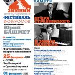 Пять молодых композиторов представили свои произведения в финале международного конкурса в Сочи