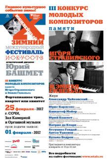 В Сочи состоялся финал III Международного конкурса молодых композиторов имени Игоря Стравинского и Эмиля Гилельса