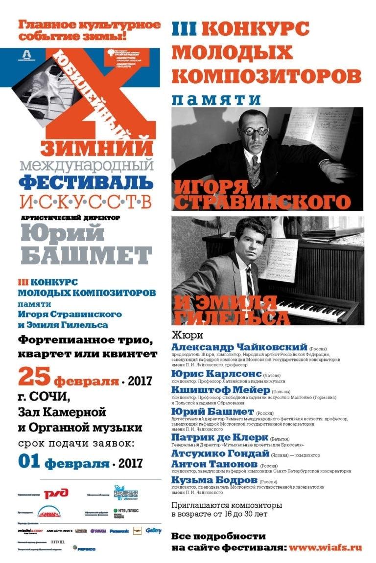 Конкурсы для юных композиторов