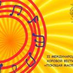 """Международный хоровой фестиваль """"Поющая масленица"""""""