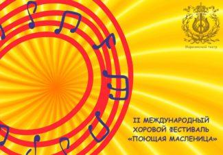 """В Мариинском театре пройдет II Международный хоровой фестиваль """"Поющая масленица"""""""