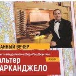В Ульяновске приглашают на органный концерт в Кирху