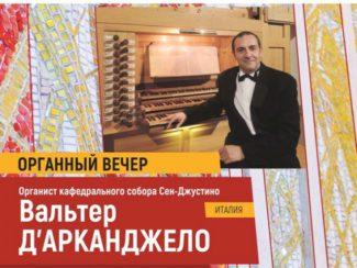 Органный вечер в кирхе Ульяновска