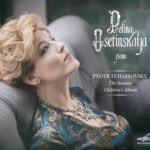 """Фирма """"Мелодия"""" выпустила сольный диск Полины Осетинской"""