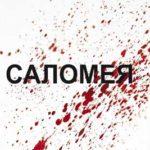 """Премьера оперы """"Саломея"""" Рихарда Штрауса в Мариинском театре"""
