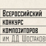 Завершило работу жюри Всероссийского конкурса композиторов им. Д. Д. Шостаковича