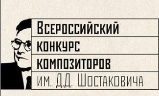 Всероссийский конкурс композиторов им. Д. Д. Шостаковича