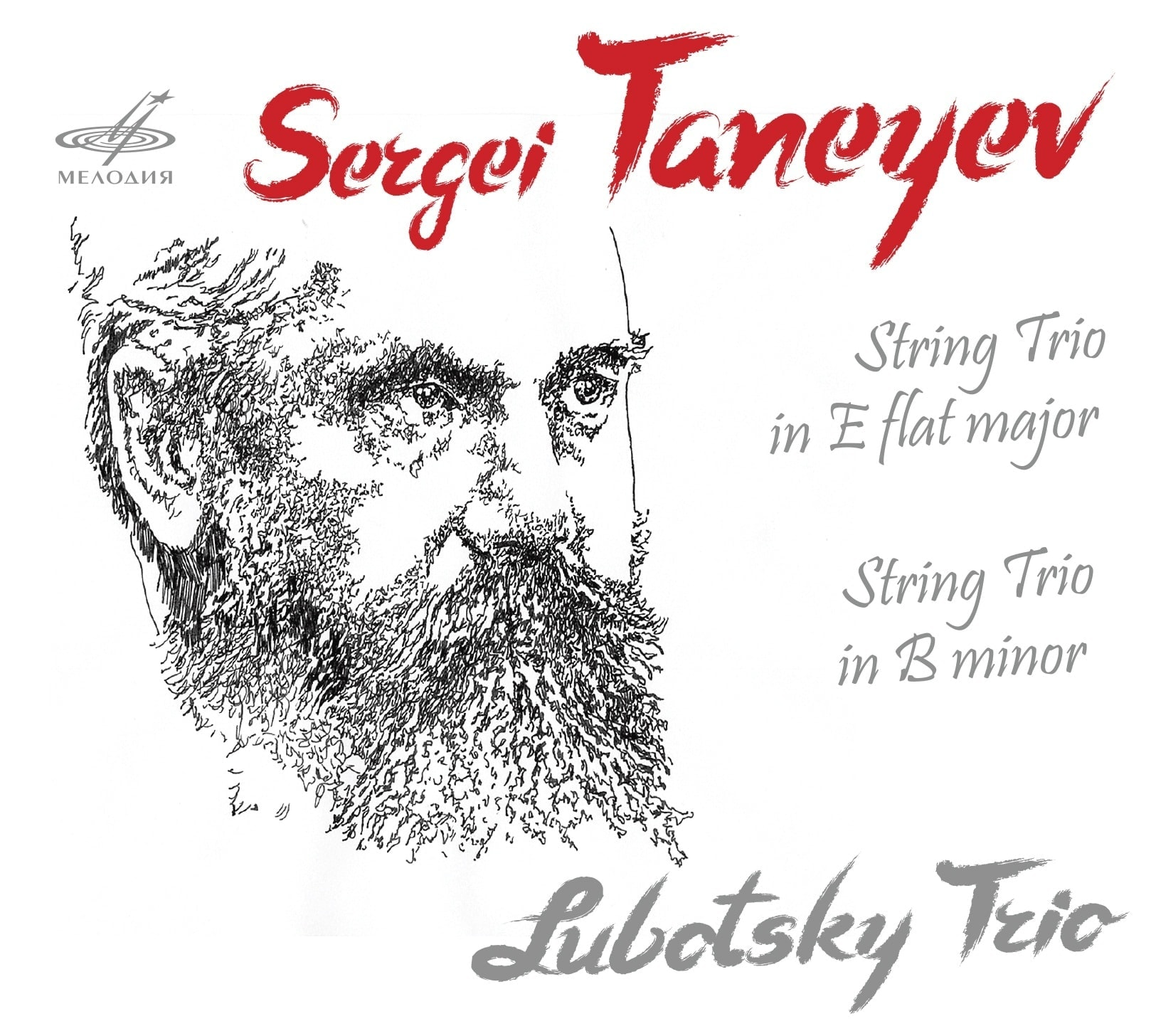 """Сергей Танеев. """"Лубоцкий трио"""""""