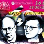 В Волгограде прозвучит музыка кино