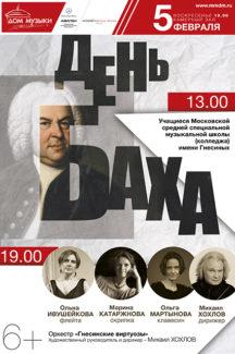 «День Баха» с МССМШ им. Гнесиных