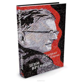 Посвященный Шостаковичу небольшой роман Джулиана Барнса «Шум времени» трогает желанием постигнуть тайну взаимоотношений художника и власти