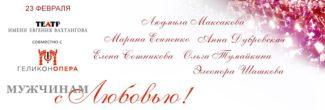 Традиционный «Девичник» состоится на сцене прославленного Театра имени Евгения Вахтангова