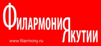 Филармония Якутии объявляет конкурс на разработку логотипа