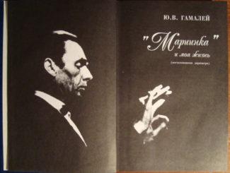 """Книга """"Мариинка и моя жизнь"""" Юрия Гамалея"""