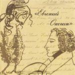 """Фантастическую Кармен"" и ""Евгения Онегина"" представили на Х фестивале искусств в Сочи"
