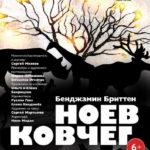 Опера Бенджамина Бриттена «Ноев ковчег» в Детском театре им. Сац