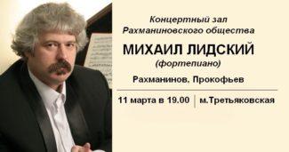 Михаил Лидский выступит в Рахманиновском обществе 11 марта 2017