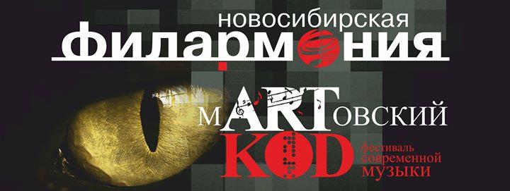 """Фестиваль современной музыки """"Мартовский код"""" пройдет в Новосибирске"""