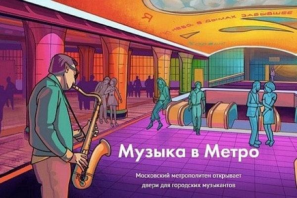 Сезон «Музыки в метро» стартует в марте