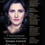 """""""Opera Art"""": II Международный музыкальный фестиваль Динары Алиевой"""