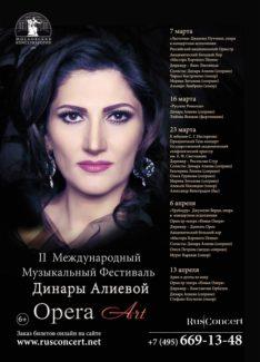 """Весной 2017 в Москве пройдет II Международный музыкальный фестиваль Динары Алиевой """"Opera Art""""."""