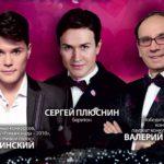 «Песни влюбленного сердца» прозвучат в Омске