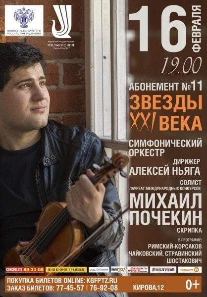Михаил Почекин откроет год Стравинского в Карельской филармонии