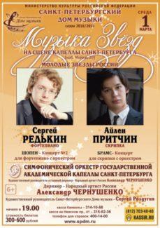 Сергей Редькин и Айлен Притчин выступят в Капелле