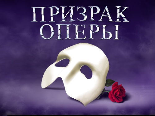 """В Омской филармонии поселится """"Призрак оперы"""""""