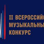 Открыт прием заявок на IIВсероссийский музыкальный конкурс