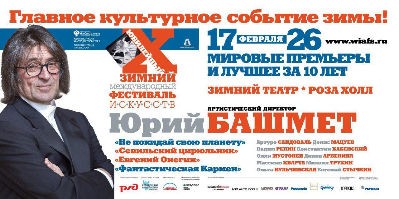 Юрий Башмет откроет международный фестиваль искусств в Сочи 17 февраля