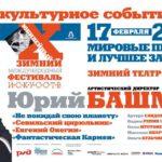 Десятый фестиваль искусств Юрия Башмета в Сочи – репортажи Валентины Темниковой
