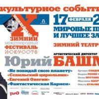 В Сочи закрывается зимний фестиваль искусств Юрия Башмета