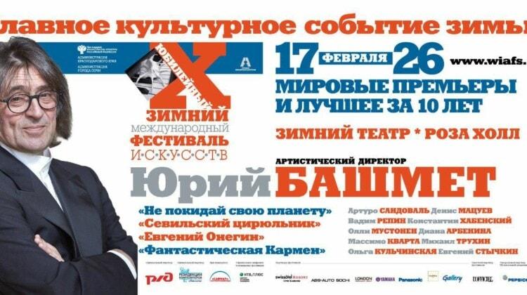 XX фестиваль искусств Юрия Башмета в Сочи