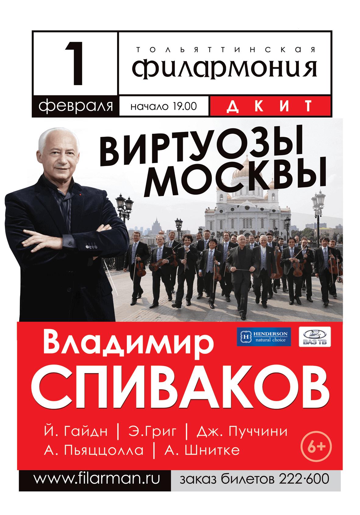 На сцене блистали Владимир Спиваков и оркестр «Виртуозы Москвы»
