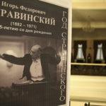 Москва встречает Год Стравинского