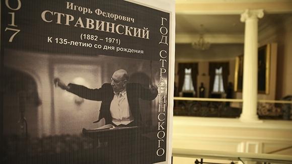 В Москве наступил Год Стравинского. Фото - Михаил Терещенко