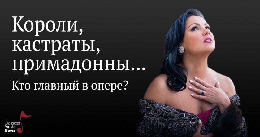 """Вадим Журавлев. """"Короли, кастраты, примадонны... Кто главный в опере?"""""""