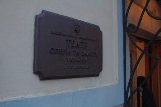 Украинская национальная опера (Киевский театр оперы и балета)