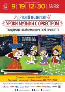 В Казани прошла очередная концертная программа для самых маленьких зрителей «Уроки музыки с оркестром»