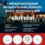 В июне 2017 в Вятском пройдет Международный музыкальный конкурс