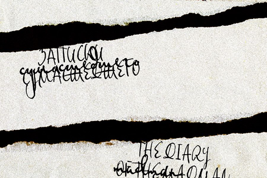 В Мариинском театре дадут премьеру «Записок сумасшедшего»